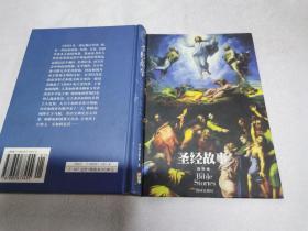 圣经故事(精装)