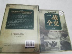 二战全史(超值全彩白金版)精装