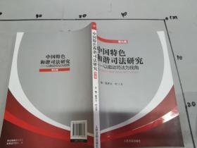 中国特色和谐司法研究 : 以能动司法为视角