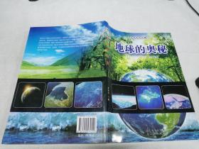 X优秀科普读物-地球的奥秘