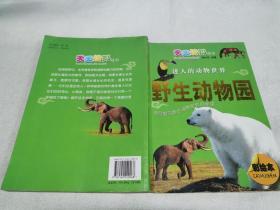 迷人的动物世界 野生动物园...
