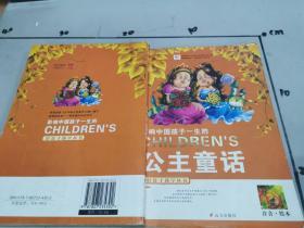 好孩子博学丛书:注音绘本:影响中国孩子一生的公主童话