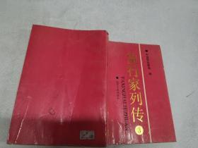 发行家列传3