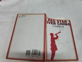 红星照耀中国.-**