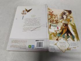 意林:轻文库绘梦古风系列28--萝莉将军(一)闹姑苏