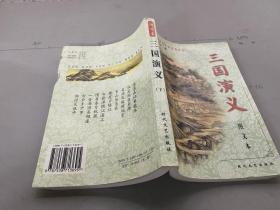 中国古典小说名著系 三国演义下