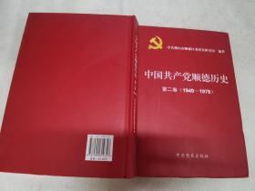 中国共产党顺德历史. 第2卷, 1949~1978(精装)