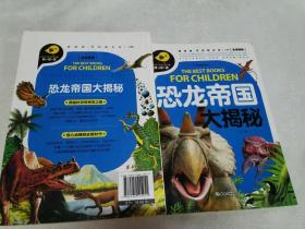 恐龙帝国大揭秘(注音彩绘)