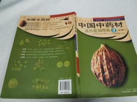 中国中药材真伪鉴别图典3(第3版)