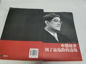 中国经济到了最危险的边缘.-**