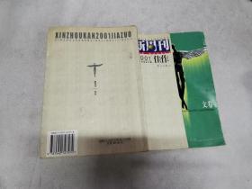《新周刊》2001年佳作(文卷)