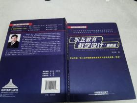 职业教育教学设计(第4版)精装