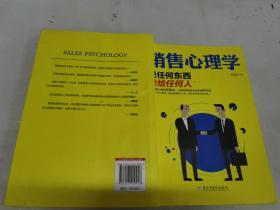 销售心理学:把任何东西卖给任何人