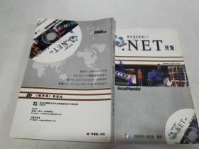 NET开发