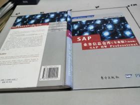 SAP业务信息仓库