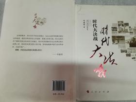 时代大决战——贵州毕节精准扶贫纪实.+.
