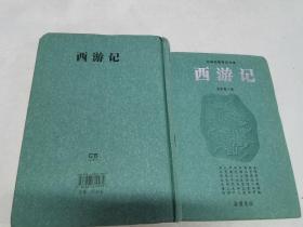 古典名著普及文库:西游记(精装)