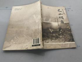 巴山风雷:达州红军的故事