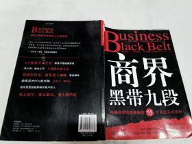 商界黑带九段