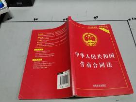 中华人民共和国劳动合同法(实用版 最新版)