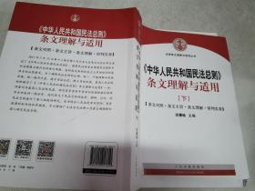 中华人民共和国民法总则 条文理解与适用(下册)