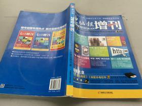 2012电脑报增刊:网络攻防与电脑安全年度应用方案