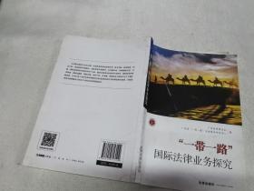 """""""一带一路""""国际法律业务探究"""