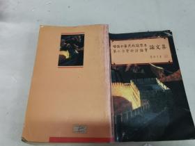 增强中华民族凝聚力第二次学术讨论会论文集