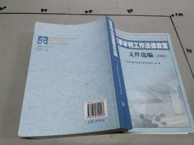 民事审判工作法律政策文件选编:2008