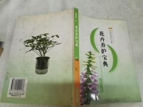 花卉养护宝典