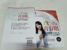 10-18岁青春期好妈妈要告诉女儿的100个生活细节(经典畅销珍藏版)