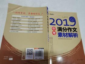 2019中考满分作文素材解析备战2020年中考智慧熊图书
