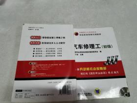 国家职业资格培训教材:汽车修理工(初级)