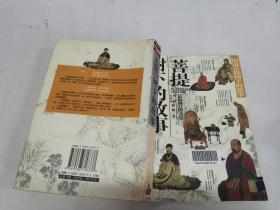 菩提 树下的故事(最新修订图文版)