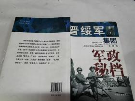 晋绥军集团军政秘档