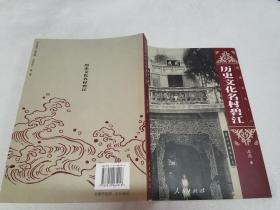 历史文化名村碧江