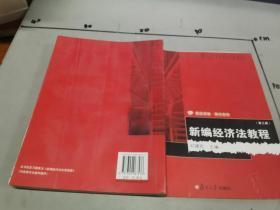 复旦卓越·商洋系列:新编经济法教程(第3版)