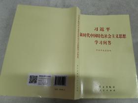 习近平新时代中国特色社会主义思想学习问答-