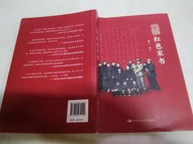 图说红色家书.++.//