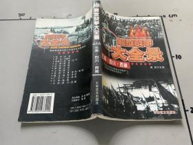 解放战争大全景:云南四川西藏