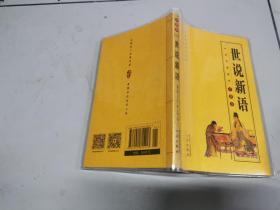 世说新语/全国阅读系列丛书·中华经典国学口袋书