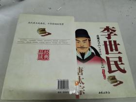 贞观天子(纵横捭阖·济世昌明):唐太宗李世民