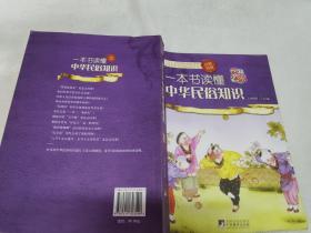 一本书读懂中华民俗知识(经典珍藏)