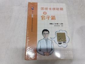 围棋长棋秘籍之官子篇·初级上(10级~1段)