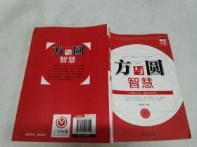 励志人生书系:方与圆智慧.+-*
