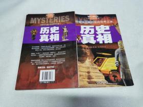 中国学生好奇的世界之谜历史真相