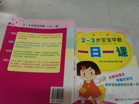 2-3岁宝宝早教一日一课