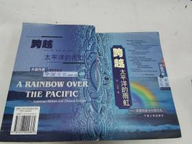 跨越太平洋的雨虹——美国作家与中国文化