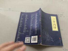 中华国学经典精粹·诸子经典必读本:三十六计.