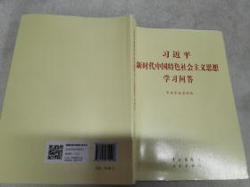 习近平新时代中国特色社会主义思想学习问答+..